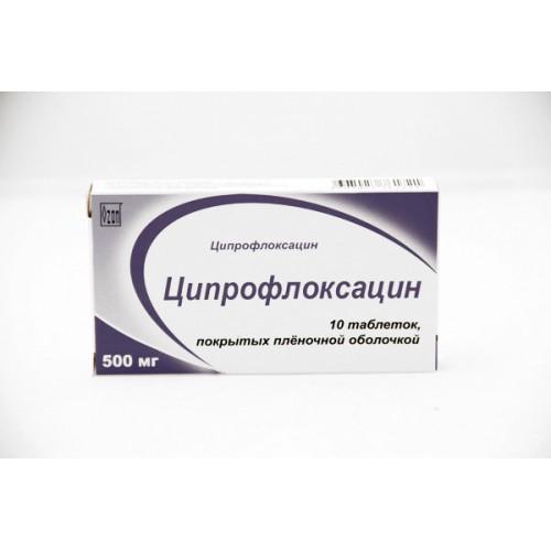 Купить Ципрофлоксацин 500мг 10 таб п/о в Москве и Мытищах на сайте Городская аптека с доставкой на дом