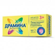 Драмина 50мг №10 таб