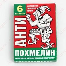 Антипохмелин №6 таб.