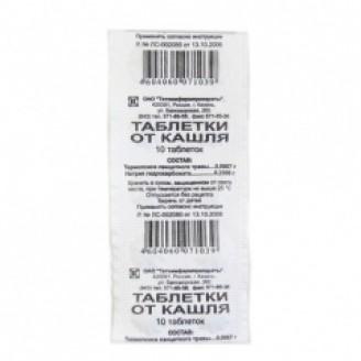 Таблетки от кашля №10 таб.