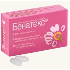 Бенатекс №10 супп.