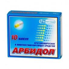 Арбидол 100мг №10 капс