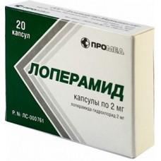 Лоперамид 2мг №20 капс