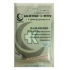 Колетекс салфетка с 5-фторурацилом 10х20см №1